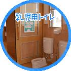大橋保育園、乳児用トイレ
