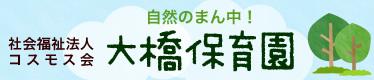 社会福祉法人コスモス会大橋保育園ロゴ