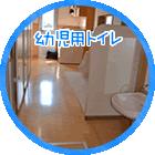 大橋保育園、幼児用トイレ